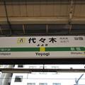 Photos: #JB11 代々木駅 駅名標【中央総武線 西行】