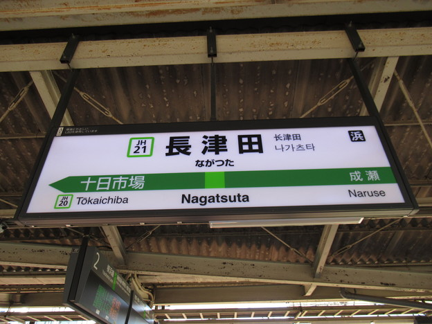#JH21 長津田駅 駅名標【上り】