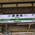 Photos: #JH21 長津田駅 駅名標【上り】
