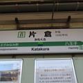 Photos: #JH31 片倉駅 駅名標【下り】