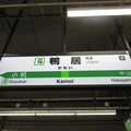 Photos: #JH18 鴨居駅 駅名標【上り】