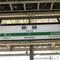 黒磯駅 駅名標【下り】