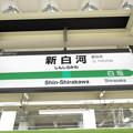 新白河駅 駅名標【東北線 上り】