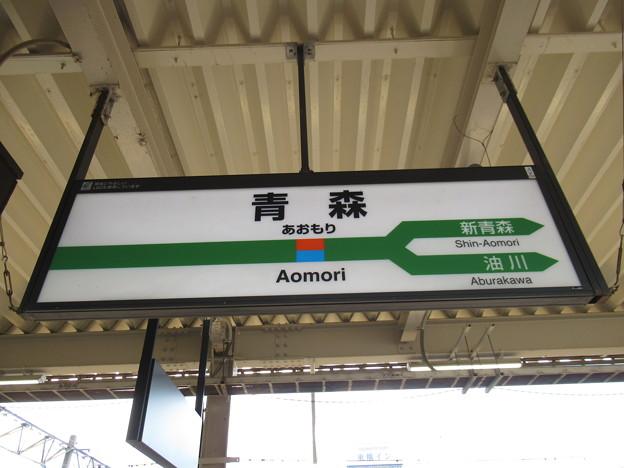 青森駅 駅名標