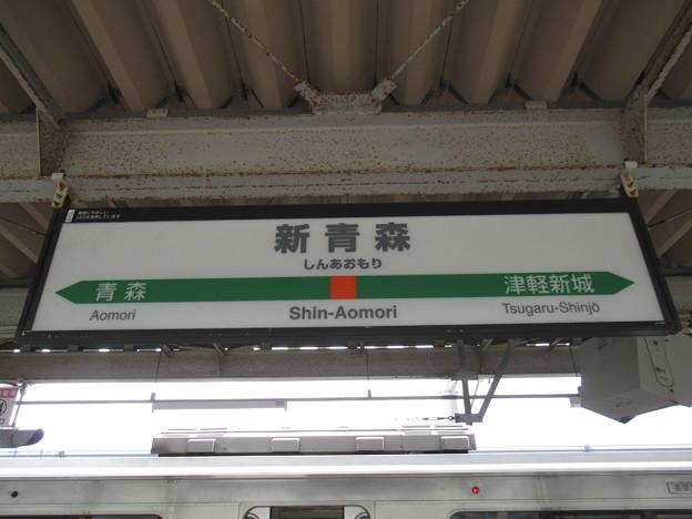 新青森駅 駅名標【奥羽線】