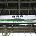 写真: [新]新青森駅 駅名標【北海道新幹線】