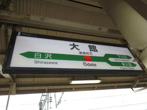大館駅 駅名標