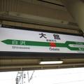 写真: 大館駅 駅名標