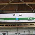 Photos: 酒田駅 駅名標【下り】