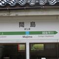 Photos: 間島駅 駅名標【下り】
