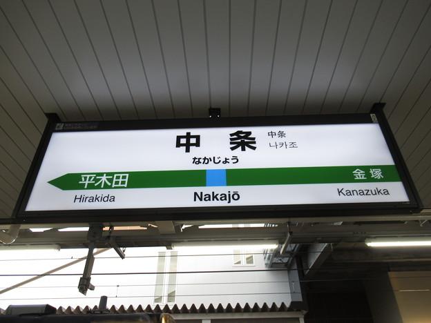 中条駅 駅名標【下り】