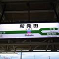 Photos: 新発田駅 駅名標【上り】