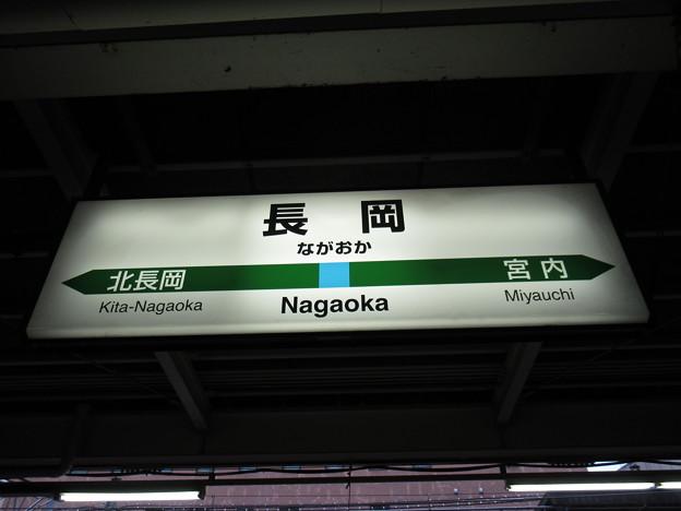 長岡駅 駅名標