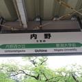 Photos: 内野駅 駅名標