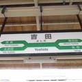 Photos: 吉田駅 駅名標