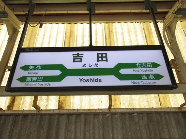 吉田駅 駅名標
