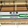 Photos: 東三条駅 駅名標【信越線 上り・弥彦線】