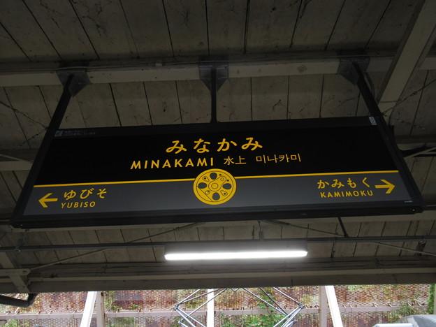 水上駅 駅名標