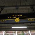 Photos: 水上駅 駅名標