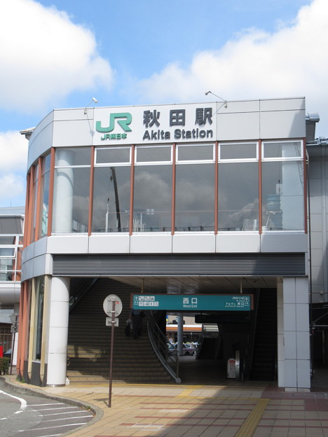 [JR東日本]秋田駅 西口