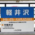 軽井沢駅 駅名標