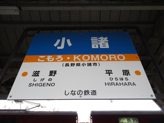 小諸駅 駅名標【下り】