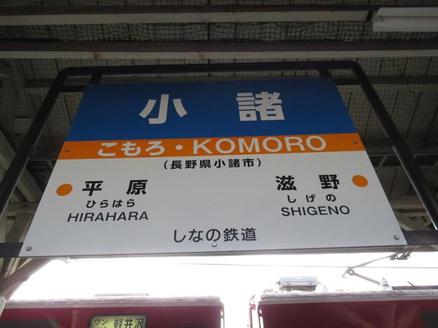 小諸駅 駅名標【上り】