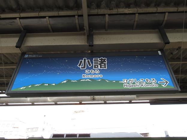 小諸駅 駅名標