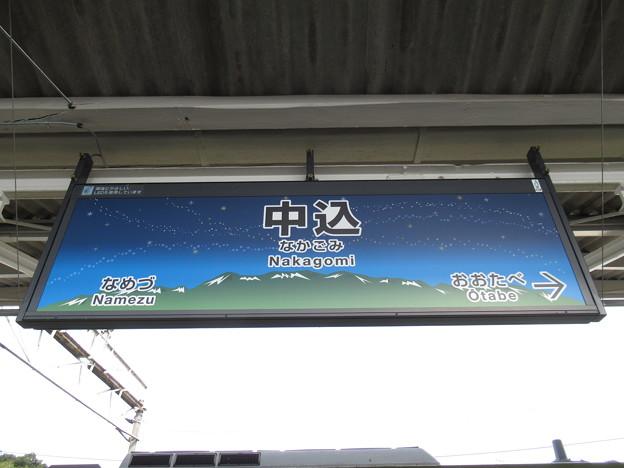 中込駅 駅名標【上り】