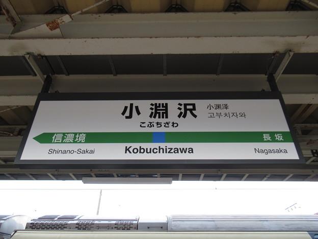 小淵沢駅 駅名標【中央線 下り】