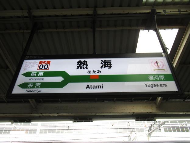 #CA00 熱海駅 駅名標【下り】