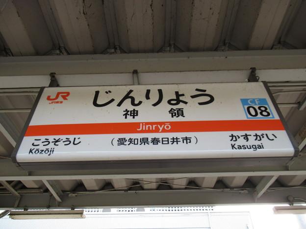 #CF08 神領駅 駅名標【上り】