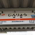 #CF08 神領駅 駅名標【中央西線 上り】