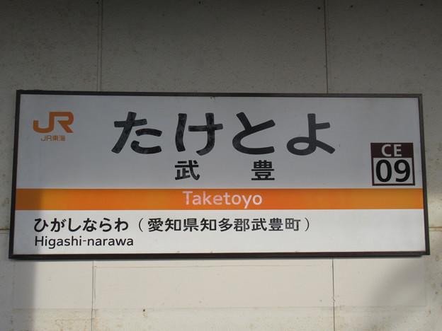 #CE09 武豊駅 駅名標