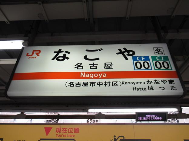 #CF00 名古屋駅 駅名標【中央西線・関西線】