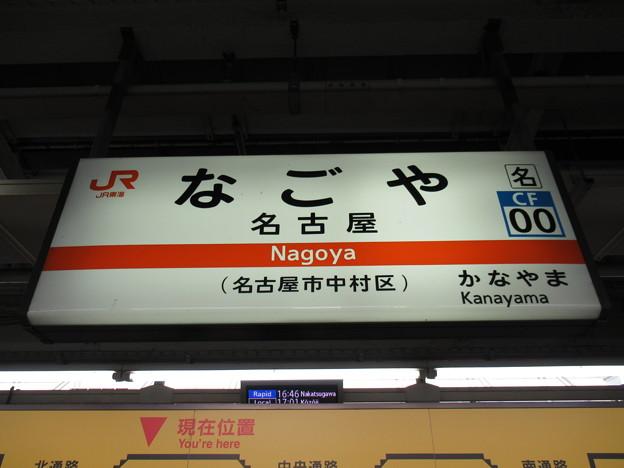 #CF00 名古屋駅 駅名標【中央西線】