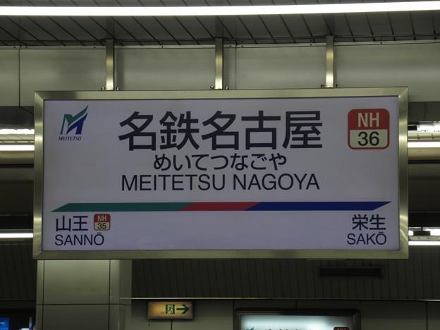 #NH36 名鉄名古屋駅 駅名標【上り】