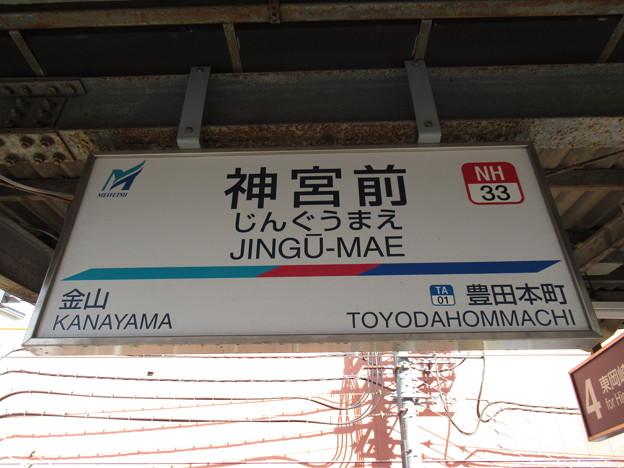 #NH33 神宮前駅 駅名標【常滑線】