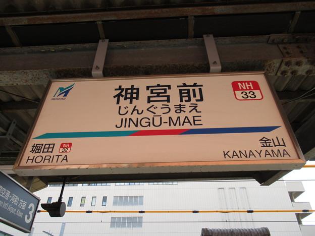 #NH33 神宮前駅 駅名標【名古屋本線 上り】