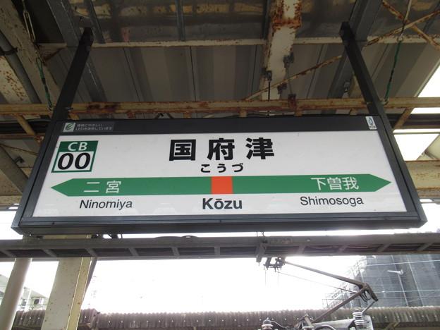 #CB00 国府津駅 駅名標【御殿場線】