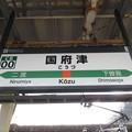 Photos: #CB00 国府津駅 駅名標【御殿場線】