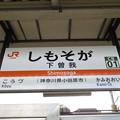 #CB01 下曽根駅 駅名標【上り】