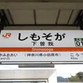 #CB01 下曽根駅 駅名標【下り】