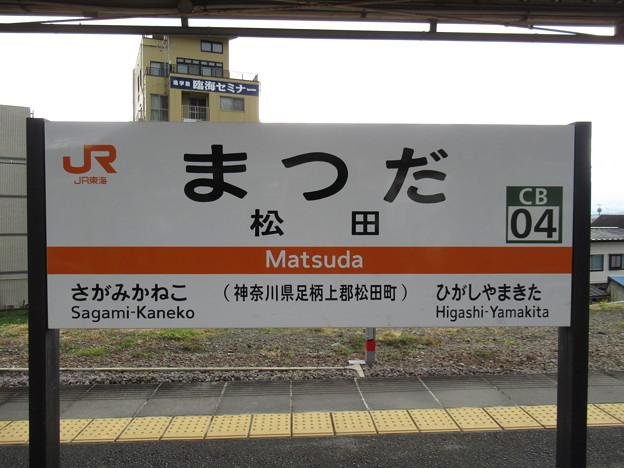 #CB04 松田駅 駅名標【上り】