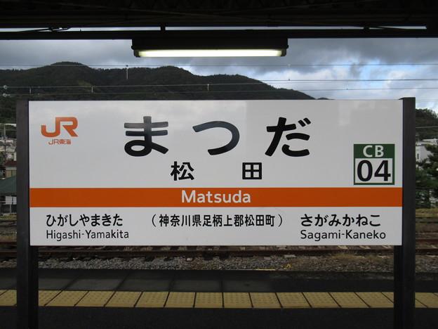 #CB04 松田駅 駅名標【下り】