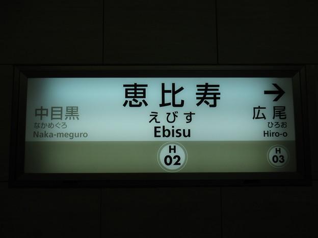Photos: #H02 恵比寿駅 駅名標【北千住方面】