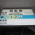 #T23 西船橋駅 駅名標【東葉高速線 下り/総武線 東行】