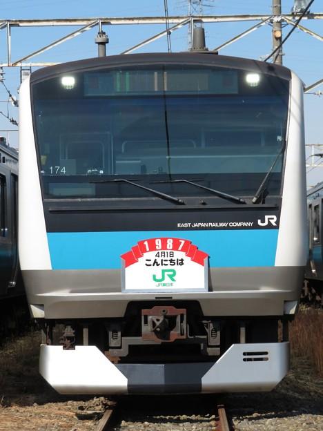 E233系1000番台 サイ174編成【こんにちはJR東日本 HM】