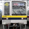 東武20400系 21411F