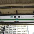 #JA13 板橋駅 駅名標【南行】